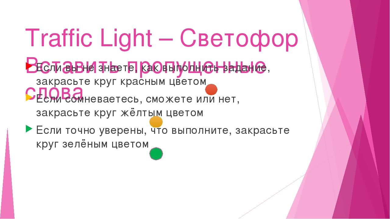 Traffic Light – Светофор Вставить пропущенные слова Если вы не знаете, как вы...