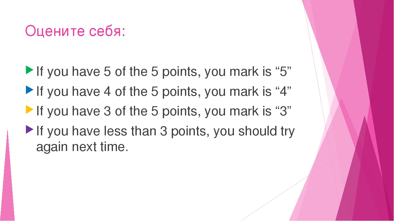 """Оцените себя: If you have 5 of the 5 points, you mark is """"5"""" If you have 4 of..."""
