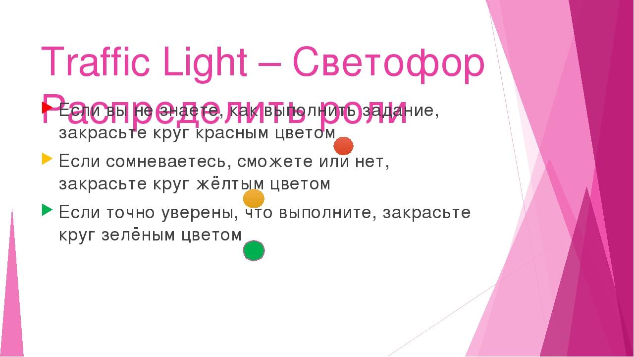Traffic Light – Светофор Распределить роли Если вы не знаете, как выполнить з...