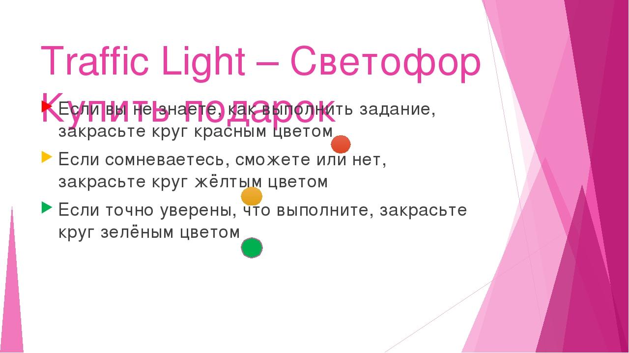 Traffic Light – Светофор Купить подарок Если вы не знаете, как выполнить зада...