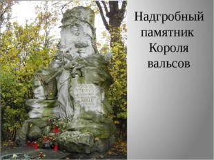 Надгробный памятник Короля вальсов
