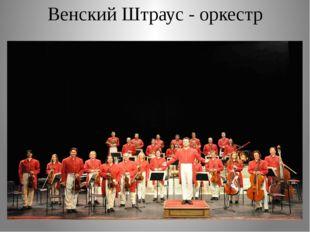 Венский Штраус - оркестр