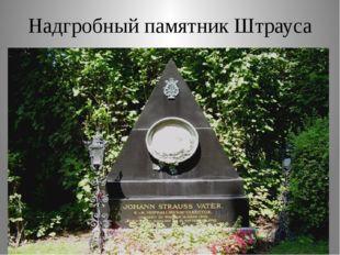 Надгробный памятник Штрауса отца
