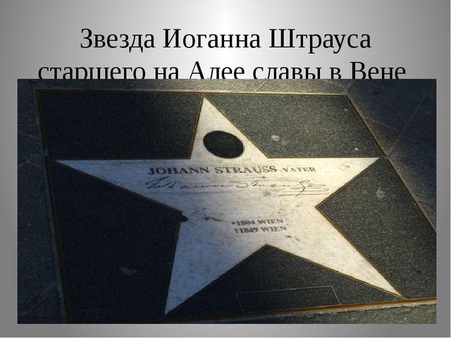 Звезда Иоганна Штрауса старшего на Алее славы в Вене