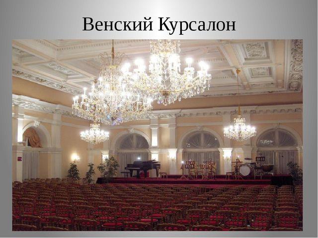 Венский Курсалон