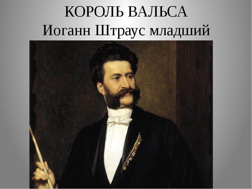 КОРОЛЬ ВАЛЬСА Иоганн Штраус младший