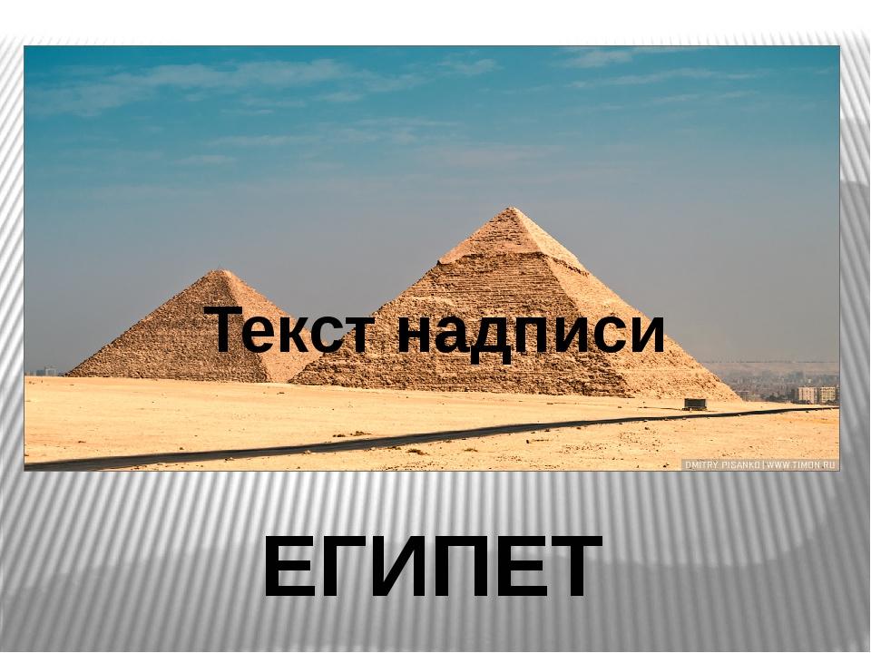 Текст надписи ЕГИПЕТ
