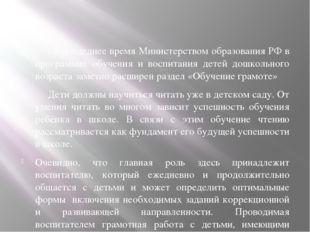 В последнее время Министерством образования РФ в программах обучения и воспи