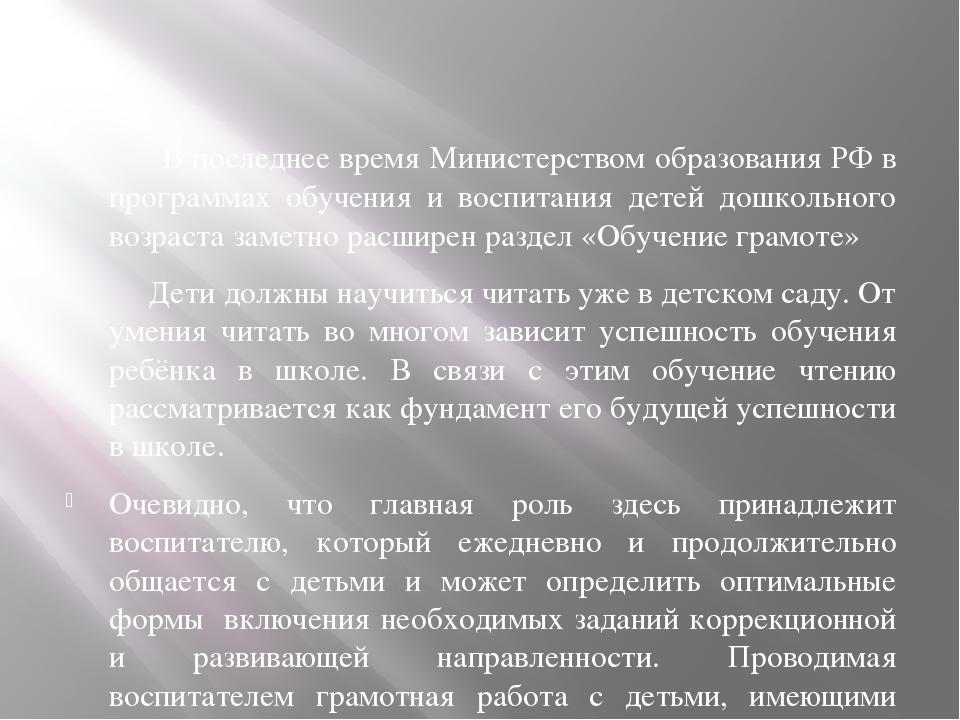 В последнее время Министерством образования РФ в программах обучения и воспи...
