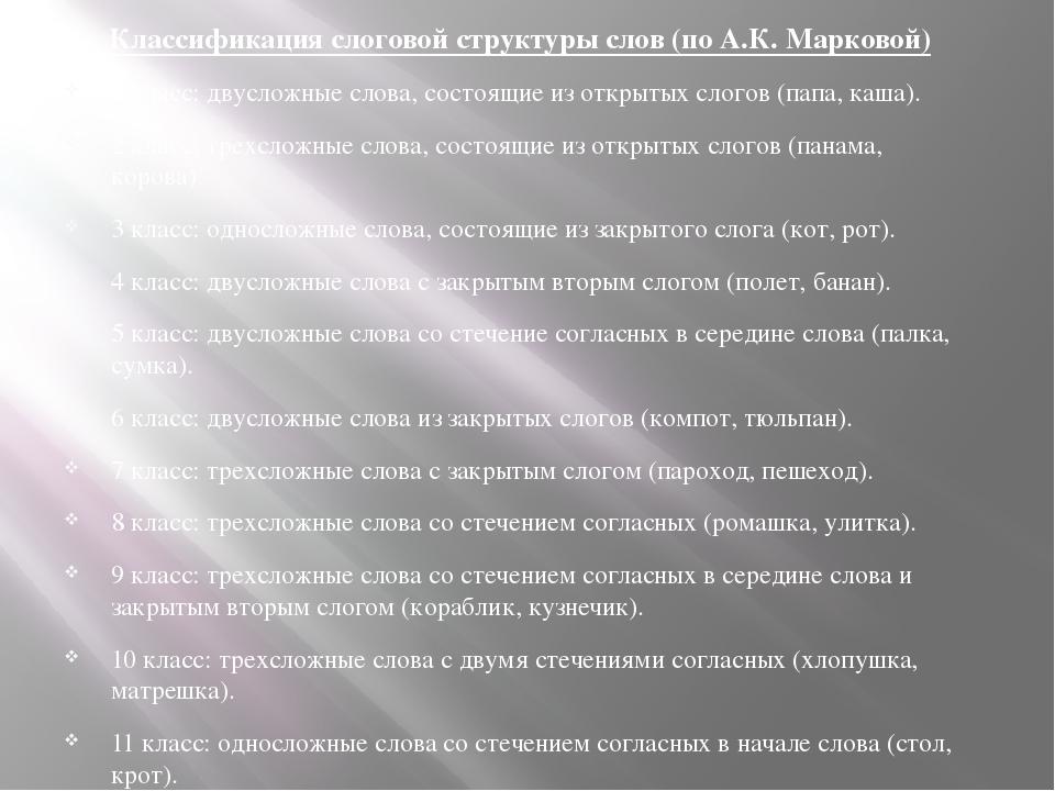 Классификация слоговой структуры слов (по А.К. Марковой) 1 класс: двусложные...