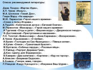 Список рекомендуемой литературы: Джек Лондон «Мартин Иден», А.П. Чехов «Ионыч