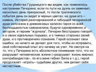 После убийства Грушницкого мы видим, как поменялось настроение Печорина: если