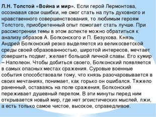 Л.Н. Толстой «Война и мир».Если герой Лермонтова, осознавая свои ошибки, не
