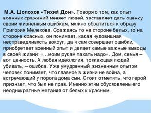 М.А. Шолохов «Тихий Дон».Говоря о том, как опыт военных сражений меняет люд