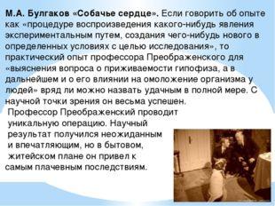 М.А. Булгаков «Собачье сердце».Если говорить об опыте как «процедуре воспрои