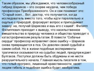 Таким образом, мы убеждаемся, что человекообразный гибрид Шариков – это скоре