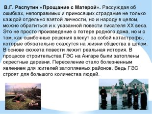 В.Г. Распутин «Прощание с Матерой».Рассуждая об ошибках, непоправимых и при