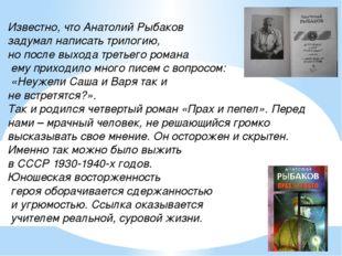Известно, что Анатолий Рыбаков задумал написать трилогию, но после выхода тре