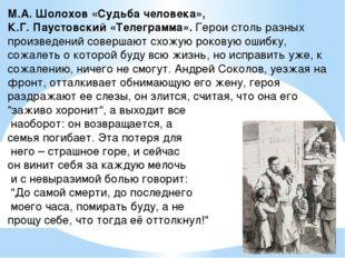 М.А. Шолохов «Судьба человека», К.Г. Паустовский «Телеграмма».Герои столь р