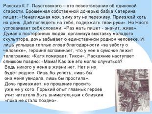Рассказ К.Г. Паустовского – это повествование об одинокой старости. Брошенная