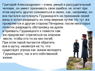 Григорий Александрович – очень умный и рассудительный человек, он умеет призн