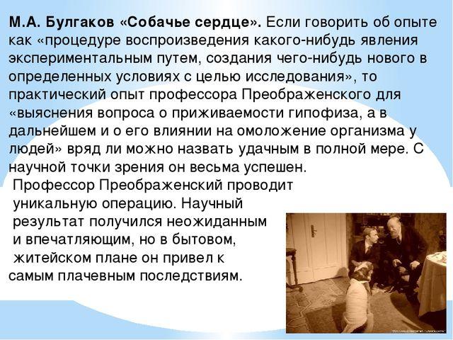М.А. Булгаков «Собачье сердце».Если говорить об опыте как «процедуре воспрои...