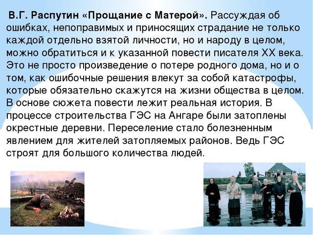 В.Г. Распутин «Прощание с Матерой».Рассуждая об ошибках, непоправимых и при...