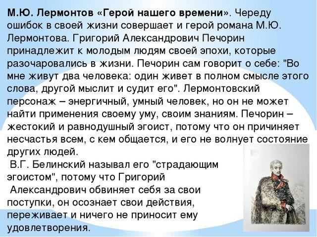 М.Ю. Лермонтов «Герой нашего времени». Череду ошибок в своей жизни совершает...