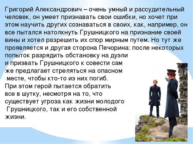 Григорий Александрович – очень умный и рассудительный человек, он умеет призн...