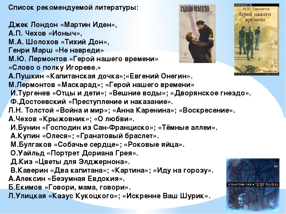 Список рекомендуемой литературы: Джек Лондон «Мартин Иден», А.П. Чехов «Ионыч...