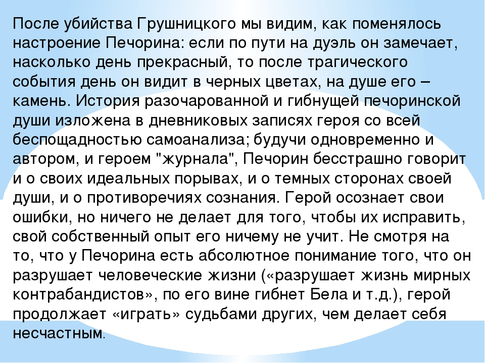После убийства Грушницкого мы видим, как поменялось настроение Печорина: если...