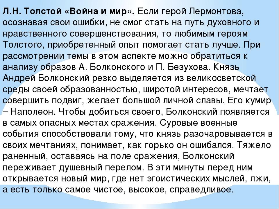 Л.Н. Толстой «Война и мир».Если герой Лермонтова, осознавая свои ошибки, не...