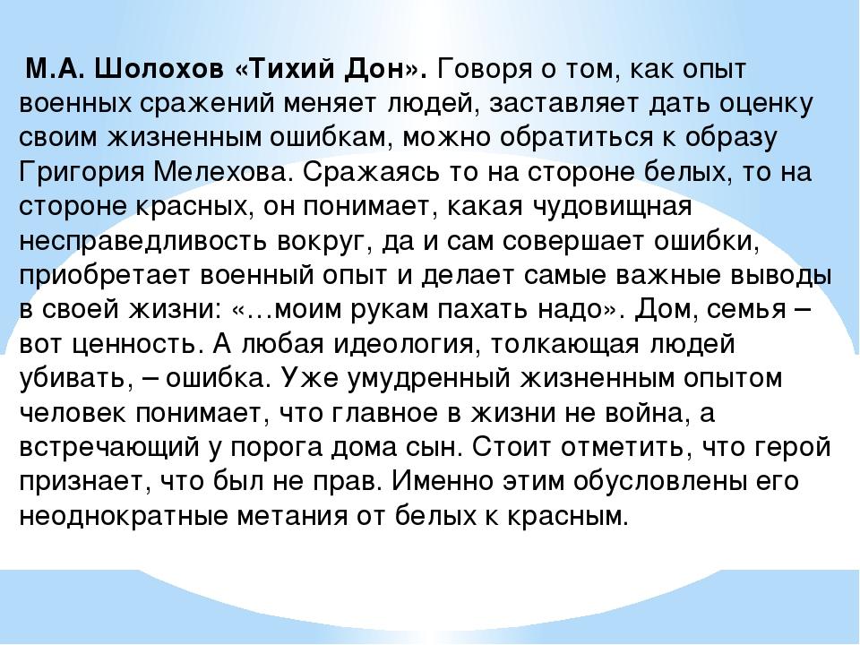М.А. Шолохов «Тихий Дон».Говоря о том, как опыт военных сражений меняет люд...
