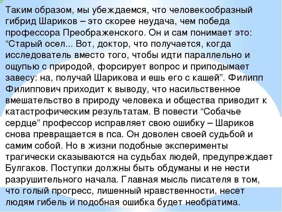 Таким образом, мы убеждаемся, что человекообразный гибрид Шариков – это скоре...