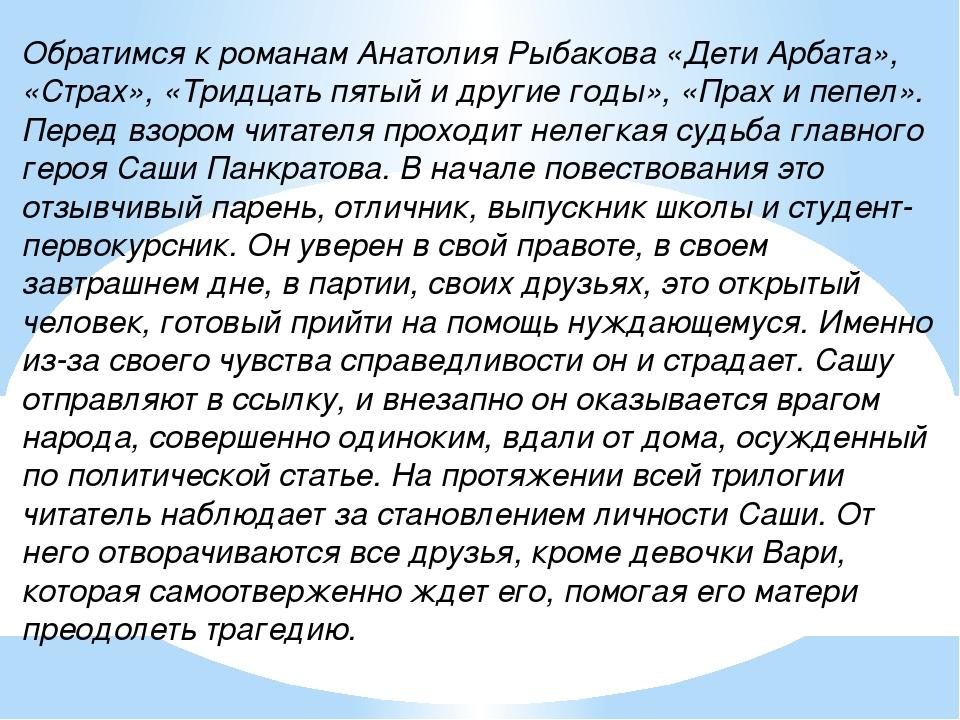 Обратимся к романам Анатолия Рыбакова «Дети Арбата», «Страх», «Тридцать пятый...