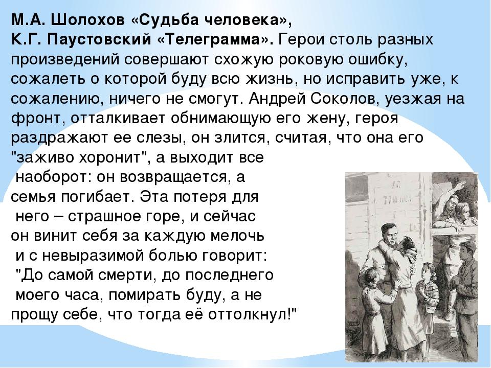 М.А. Шолохов «Судьба человека», К.Г. Паустовский «Телеграмма».Герои столь р...