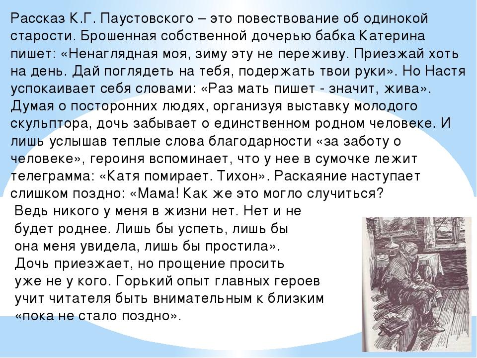 Рассказ К.Г. Паустовского – это повествование об одинокой старости. Брошенная...