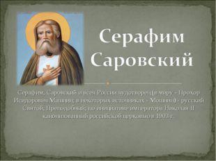 Серафим, Саровский и всея России чудотворец (в миру - Прохор Исидорович Машни