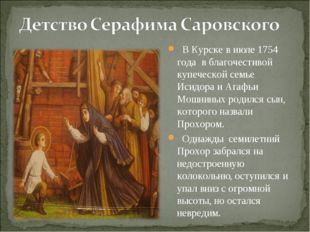 В Курске в июле 1754 года в благочестивой купеческой семье Исидора и Агафьи