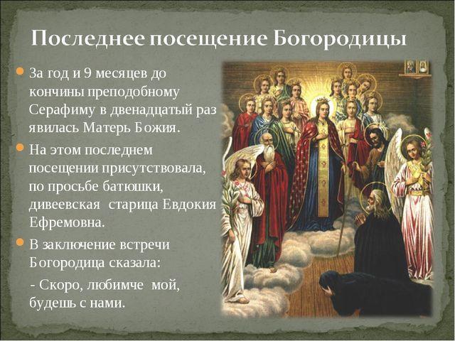 За год и 9 месяцев до кончины преподобному Серафиму в двенадцатый раз явилась...