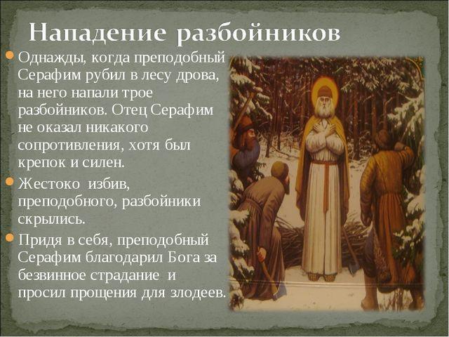 Однажды, когда преподобный Серафим рубил в лесу дрова, на него напали трое ра...