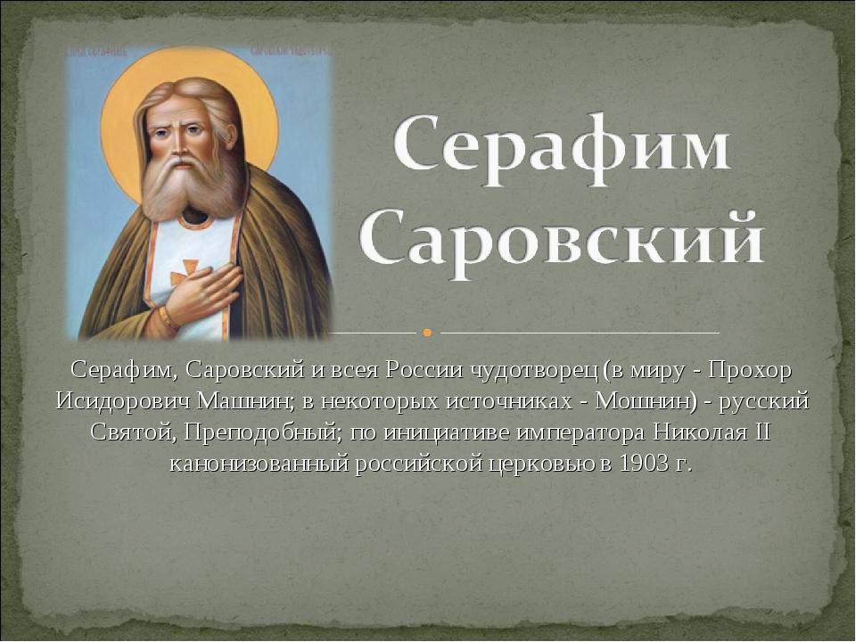 Серафим, Саровский и всея России чудотворец (в миру - Прохор Исидорович Машни...