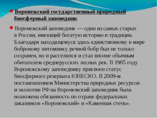 Воронежский государственный природный биосферный заповедник Воронежский запов