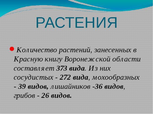 РАСТЕНИЯ Количество растений, занесенных в Красную книгу Воронежской области...