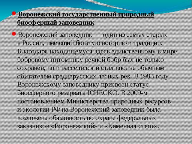 Воронежский государственный природный биосферный заповедник Воронежский запов...
