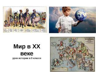 Мир в ХХ веке урок истории в 9 классе