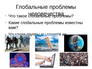 Глобальные проблемы человечества Что такое глобальные проблемы? Какие глобаль