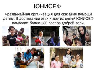 ЮНИСЕФ Чрезвычайная организация для оказания помощи детям. В достижении этих