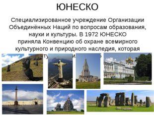 ЮНЕСКО Специализированное учреждение Организации Объединённых Наций по вопрос