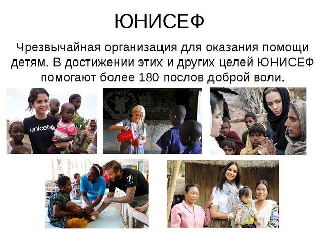 ЮНИСЕФ Чрезвычайная организация для оказания помощи детям. В достижении этих...